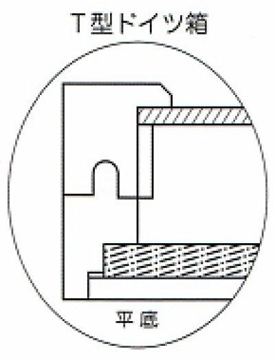 画像1: ほお材 T型 ドイツ箱
